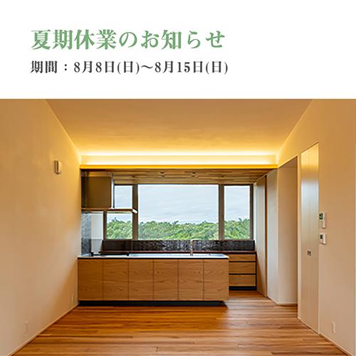 Re_夏期休業のお知らせ500pix.jpg